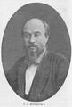 Постников Сергей Петрович.png