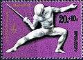 Почтовая марка СССР № 4750. 1977. XXII летние Олимпийские игры.jpg