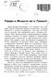 Реформы в Малороссии при гр. Румянцеве 1891 -rsl01003548196-.pdf