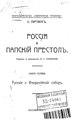 Россия и папский престол Книга 1 Русские и Флорентийский собор 1912 -rsl01003187459-.pdf