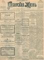 Сибирская жизнь. 1903. №094.pdf