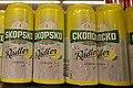 Скопско-Радлер (лименки).jpg