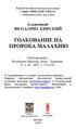 Творения блаженного Феодорита, епископа Кирского Часть 5 Толкование на пророка Малахию 1857.pdf