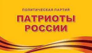 Patriots of Russia - Image: Флаг партии