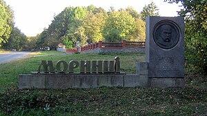 Moryntsi - Image: Шевченко 087