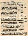 אליהו בחור תשבי עמוד 7 אחור 1541.jpg