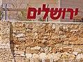 ירושלים עיר של אבן (6862241636).jpg