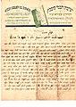 מכתב הרב אריה צבי פרומר לתלמידו הרב יונה שטנצל 1.JPG