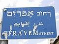 שלט רחוב אפרים (3778016162).jpg