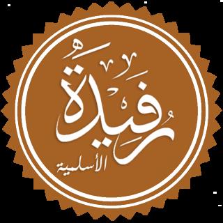 Rufaida Al-Aslamia