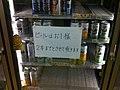 ビールはお1様 2本までとさせて頂きます (5568129806).jpg