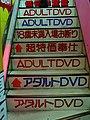 低価格宣言 18歳未満入場お断り 超特価奉仕 アダルトDVD (21286839).jpg