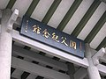 國父紀念館97-08-27 - panoramio - Tianmu peter (3).jpg