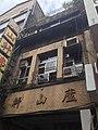 延平北路二段171號店屋(廬山軒).jpg