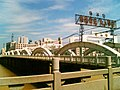 梅江橋01 - panoramio.jpg
