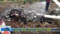 File:空拍直升機墜山區3死 齊柏林不幸罹難.webm