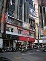 西門町走一圈 - panoramio - Tianmu peter (184).jpg