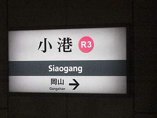 高雄 捷運 小港 站 (2330729579) .jpg