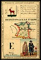 1856. Card from set of geographical cards of the Russian Empire 084.jpg