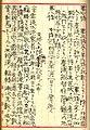 1895 臺灣總督府關於支那人上陸條例公文 Government of Taiwan's Regulation concerning the entry of Shina persons.jpg