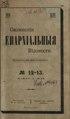 1910. Смоленские епархиальные ведомости. № 12 и 13.pdf