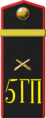5th Guards Fighter Anti-tank Artillery Regiment