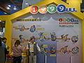 2008 Taipei IT Month Day1 Taipei City Government 1999 Hotline.jpg