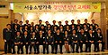 20100128서울특별시 의용소방대 신년교례회의용소방대 남녀대장님1.jpg