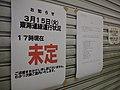 2011年3月15日(火)東海道線運行状況 17時現在未定 (5699357424).jpg
