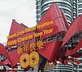 2016 Kuala Lumpur, Dekoracja z okazji chińskiego Nowego Roku (03).jpg