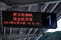 20170716 BRICS slogan of Gutianbei Railway Station.jpg