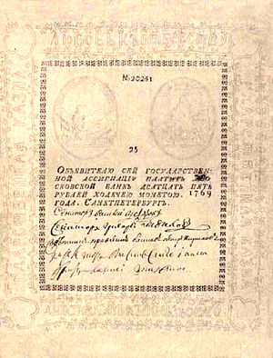 Assignation ruble - 25 Assignation rubles of 1769