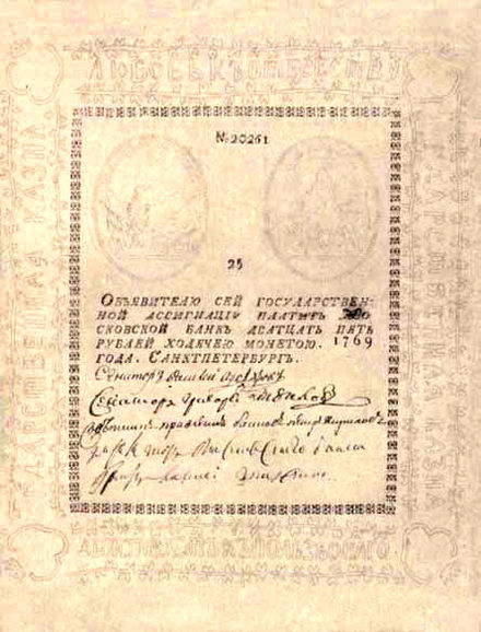 25 Assignation rubles of 1769 25 rublej 1769 goda..jpg