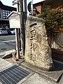 2 Chome Ichiriyama, Ōtsu-shi, Shiga-ken 520-2153, Japan - panoramio.jpg