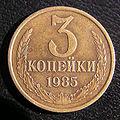 3 копейки СССР, 1985.jpg