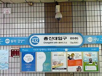 Isu station - Chongshin University(Isu) Station