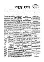 , 526p, GENERALITIES, bengali (1838)