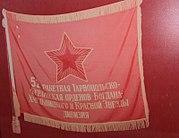 52nd Rocket Division Battle Flag