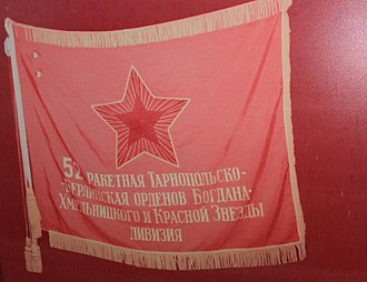52nd Rocket Division - Battle flag of the 52nd Rocket Division, displayed in the division museum
