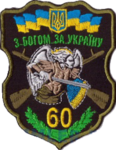 60 ОМБр1.png