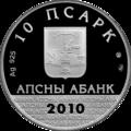 Abkhazia 10 apsar Ag 2010 commemorative a.png