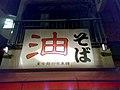 Abura soba sign by mitsukuni in Waseda, Shinjuku.jpg