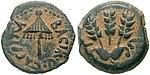"""פרוטה מתקופת חז""""ל של המלך אגריפס הראשון"""