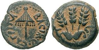 Israeli pruta - Pruta from the reign of Agrippa I