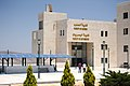 An-Najah University, Nablus 002 - Aug 2011.jpg
