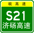 Anhui Expwy S21 sign with name.png