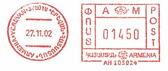 Armenia stamp type 1.jpg