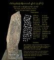 Ban-talat-Mon-inscription.jpg