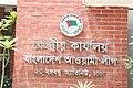 Bangladesh Awami League new office (1).jpg
