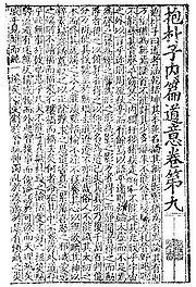Fragmento do Neipian, um texto alquímico atribuído à Ge Hong.